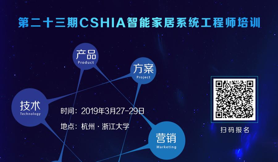 20190110-cshia23