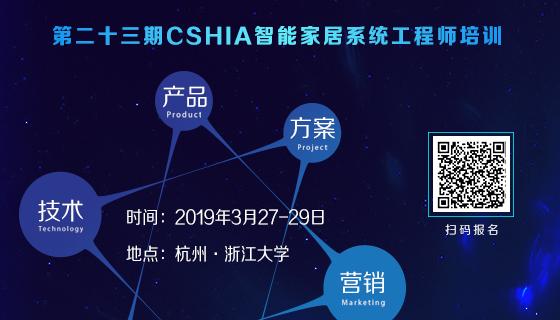 20190110-cshia23-2
